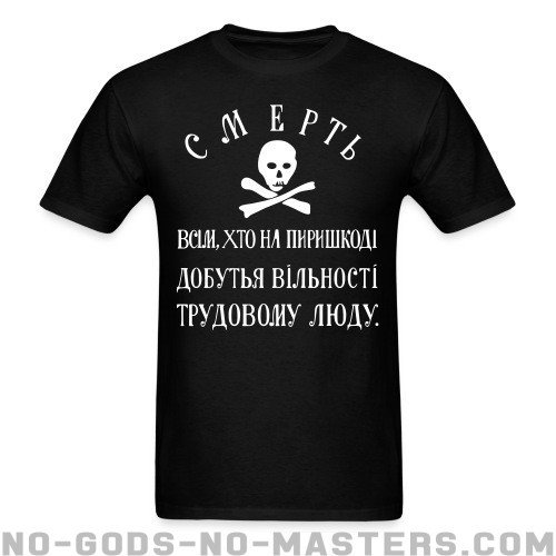 Makhnovtchina - Death to all who stand in the way of obtaining the freedom of working people! - Activist T-shirt